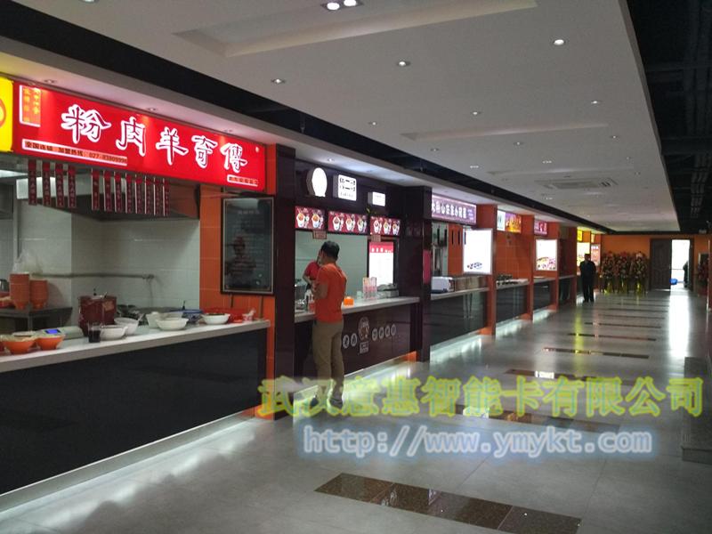 武大科技园美食城刷卡v系统系统/常山美食城消有哪些美食武汉图片